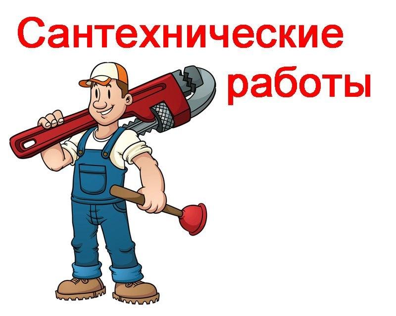 Сантехнические работы Нижний Тагил