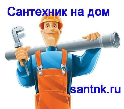 Сантехник Нижний Тагил
